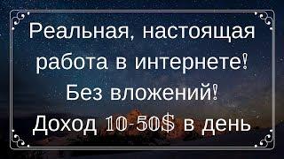 Etxt. Реальная работа без вложений! Начни зарабатывать до 3000 рублей в день!!!