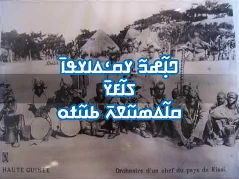 Nanfo Ismaila Diaby - Samori Toure 2
