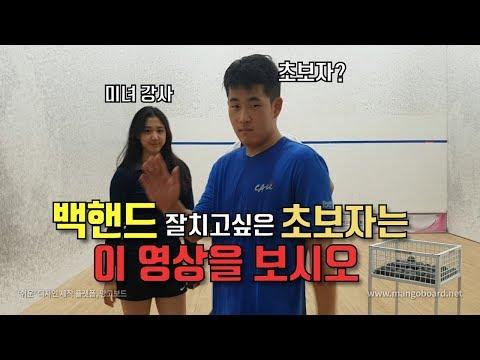 [영훈TV] 스쿼시 초보자분들을 위한 백핸드 공 포지션 잡기 연습하는법!!