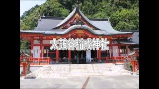 太鼓稲荷神社・津和野町・島根観光