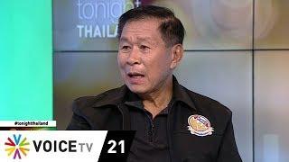 """Tonight Thailand - """"พล.ต.อ.เสรีพิศุทธ์"""" วิเคราะห์อนาคตรัฐบาล """"ประยุทธ์ 500"""""""