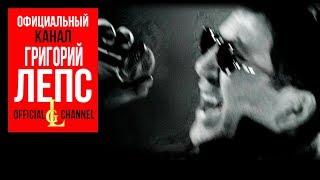 Григорий Лепс - Бессонница (Official Video 2007)