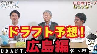 小関順二さん×河嶋宗一による12球団ドラフト分析予想広島東洋カープ編