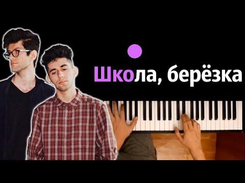 @Rauf & Faik - Школа, березка ● караоке | PIANO_KARAOKE ● ᴴᴰ + НОТЫ & MIDI