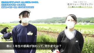 【生活/ボランティア】 アダプトメンバー紹介(天浜線「花のリレー・プロジェクト」)