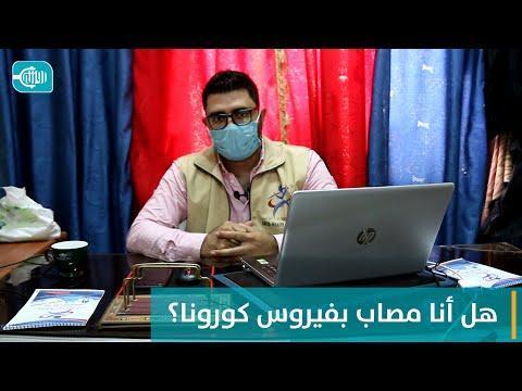 نصيحة طبيب|| هل أنا مصاب بفيروس كورونا؟