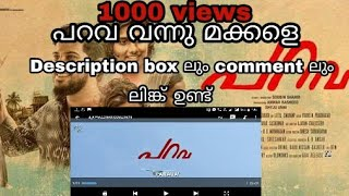 parava malayalam movie free download sites