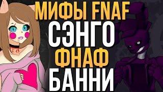 МИФЫ FNAF - СЭНГО, ФНАФ, БАННИ (3 МИФА!)