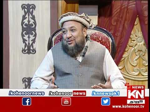 istakhara 13 January 2020 | Kohenoor News Pakistan