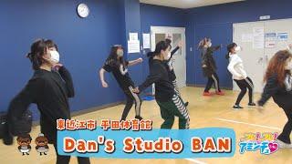大きな舞台でストリートダンス!「Dan's Studio BAN」東近江市 平田体育館