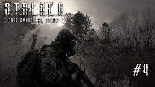 S.T.A.L.K.E.R. Долг: Философия Войны #4 - Лоцман