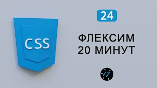 Flexbox CSS3 в одном уроке за 20 минут, Обзор, Основы, практика, Видео курс по Flexbox CSS, Урок 29