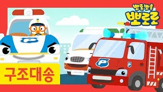 Car Song for Kids l Rescue Cars l Police car, Fire Truck and Ambulance l Pororo Nursery Rhymes
