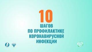 10 шагов по профилактике коронавирусной инфекции