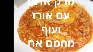 מתכון לשורבה מרק אדום עם אורז ועוף