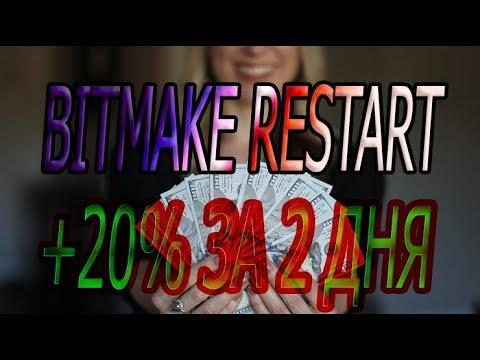 СКАМ bitmake restart и +20% за 2 дня