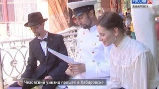 """Вести-Хабаровск: """"Акция """"Чеховский уик-энд"""""""
