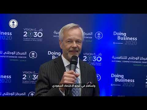 Ambassador of Finland to the Kingdom: Reforms create a possible environment for the private sector
