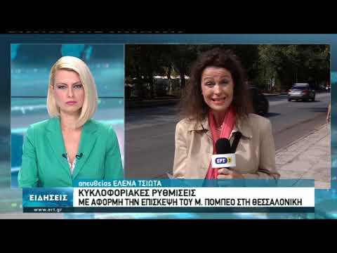Κυκλοφοριακές ρυθμίσεις με αφορμή την επίσκεψη του Μάικ Πομπέο στη Θεσσαλονίκη | 27/09/2020 | ΕΡΤ
