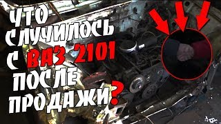Что случилось с ВАЗ 2101 после продажи