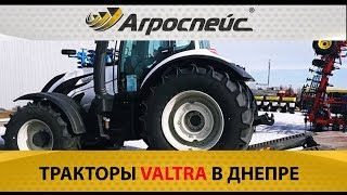 Тракторы Valtra в Днепре