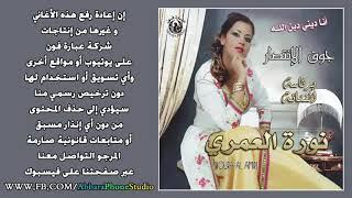 تحميل اغاني نورة العمري - انا ديني دين لله MP3