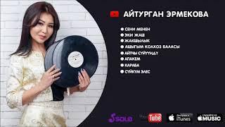 Айтурган Эрмекованын ырлар жыйнагы