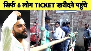 Dhoni के घर Test Cricket का बुरा हाल, Ranchi Test की Ticket खरीदने कुछ ही लोग पहुंचे | Ind vs Sa
