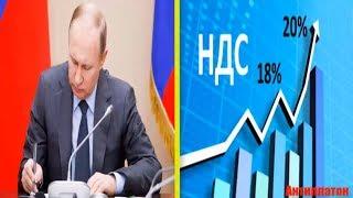 Путин поддержал Медведева в повышение НДС до 20%