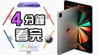 4分鐘精華🍎Apple 發佈會 📱 AirTag 全新 iMac🖥 iPad Pro 懶人包 紫色 Mini Apple TV 4K 中文
