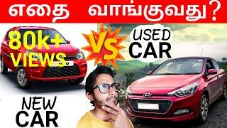 New CAR VS Used CAR | எதை வாங்குவது | YTK | Tamil