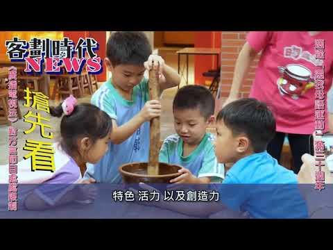 2017客劃時代培訓社會組-第三名【選秀節目錄取通知】