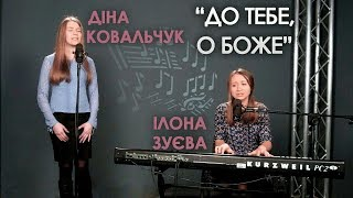 Ілона Зуєва і Діна Ковальчук - До Тебе, о Боже