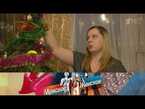 Мужское  Женское - Слезы в новогоднюю ночь. Выпуск от 25.01.2018