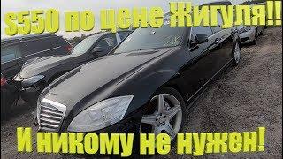 Авто аукцион копарт цены!брошенный Mercedes s550 221 по цене гнилого жигуля!Copart