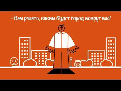 Голосование по выбору проектов благоустройства общественных пространств