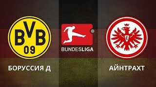 Футбол Чемпионат Германии  Бундеслига   Боруссия  - Айнтрахт 11.03.2018