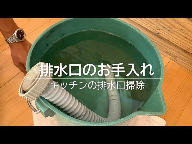 排水口のお手入れ キッチン編