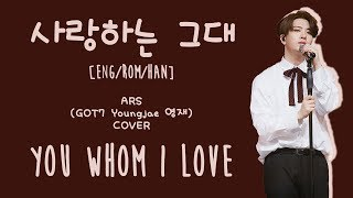 ARS (GOT7 Youngjae) 사랑하는 그대 YOU WHOM I LOVE COVER [ENG/ROM/HAN] LYRICS
