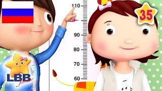 детские песенки   Измеряем рост    мультфильмы для детей   Литл Бэйби Бум