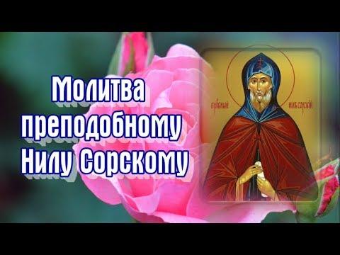 Молитва преподобному Нилу Сорскому.