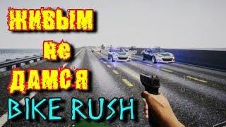 Bike Rush - ЖИВЫМ не ДАМСЯ #ПРИКОЛЫ,КОСЯКИ,НЕУВЯЗКИ, ЛЯПЫ#