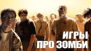 TOP 10: бесплатные мобильные игры про зомби