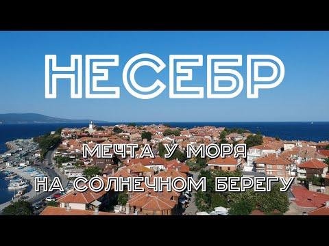 Болгария #5. Несебр. Солнечный берег.