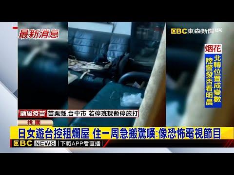 日女創業家遊台遇惡房東,付4萬租噁爛屋半月驚逃