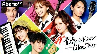 Lilac / 【1話フル】『青春バンドワゴン Lilac From 恋ステ』アベマTVで配信中