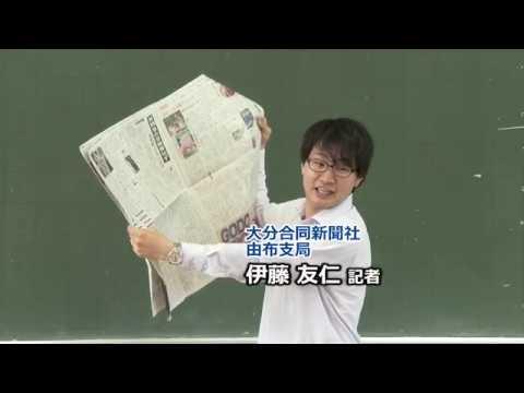 飛び出せ学校 由布市挾間小学校 〜導入〜