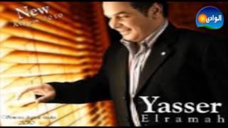 تحميل اغاني Yasser Rama7 - Ayob / ياسر رماح - ايوب MP3