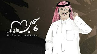 تحميل اغاني حب الأولين - عبدالله وعلان | ( حصرياً ) 2020 MP3