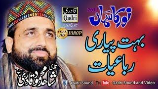 Rubayat shahid - Ən Populyar Videolar